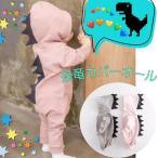 ショッピングカバーオール 恐竜 カバーオール ロンパース ハロウィン 男の子 女の子 ベビー キッズ 赤ちゃん 出産祝い マタニティ メール便 送料無料