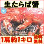 生たらばがに 1肩約1Kg!!送料無料 ※北海道・沖縄県は1500円、追加料金が必要です。