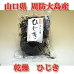 山口県周防大島産!乾ひじき 40g×2袋!ゆうパケット・ネコポス便限定送料無料!