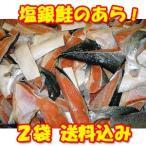 甘塩銀鮭のあら!1.6kg!!無添加の鮭! 送料込み