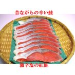 天然紅鮭!昔ながらの塩辛さが好評な鮭!超辛い大辛塩紅鮭!切り身10切れ(約500g)