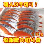 甘塩銀鮭  切り身1Kg袋入り!!【無添加の鮭!】