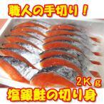 甘塩銀鮭の切り身1Kg×2袋入り!無添加の鮭!送料無料※北海道・沖縄県は500円、追加料金が必要です