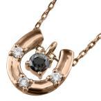 ネックレス ブラックダイヤモンド ダイヤモンド 馬蹄 k18ピンクゴールド 4月の誕生石