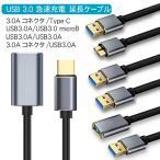 USB3.0急速充電 延長ケーブル Aコネクタ type-C USB3.0A USB3.0 microB 多種ケーブル