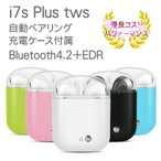 �֥롼�ȥ����� 4.2+EDR �磻��쥹 ����ۥ� Bluetooth �ɴ� �ⲻ�� ξ�� ��ư�ڥ���� ���ݡ��ĥ���ۥ� ����ʬΥ��  i7s  TWS ���ƥ쥪 �ޥ����դ�
