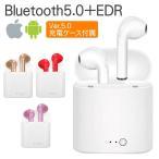 �֥롼�ȥ����� 5.0+EDR �磻��쥹����ۥ� Bluetooth  �ⲻ�� ξ�� ��ư�ڥ���� ���ݡ��ĥ���ۥ� ����ʬΥ��  i7s TWS ���ƥ쥪 �ޥ����դ�