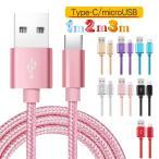 iPhone /Type-C /microUSB 充電ケーブル iOS13対応 ライトニングケーブル 高耐久 断線防止 1M/2M/3M充電ケーブル iPhone対応 Xs/8/7/ 対応