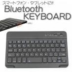 モバイルキーボード Bluetoothキーボード ワイヤレス ブルートゥースキーボード iPhone・iPad・スマートフォン対応 USB充電式 簡単接続  無線キーボード 薄型