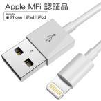 充電ケーブル iPhone 充電器 ケーブル Apple MFi認証 ライトニングケーブル 1m アンフォン Lightning ケーブル 急速充電 2A出力 バッテリー 純正 1年保証