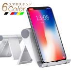 スマホスタンド 卓上 携帯スタンド ホルダー 折り畳み式 収納便利 軽量 タブレット/iiPad Mini/Phone X/8/7 Plus/7/6s/6 Samsung Galaxy多機種対応