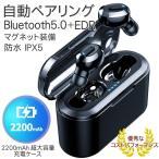 ブルートゥース 5.0+EDR ワイヤレス イヤホン Bluetooth 5.0 IPX5防水 高音質 両耳 自動ペアリング スポーツイヤホン 左右分離型  T2 ステレオ マイク付き