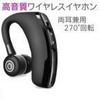 ワイヤレス イヤホン ブルートゥース 4.1 Bluetooth 防水 高音質 片耳 自動ペアリング スポーツ 超軽量 V9 ステレオ マイク付き 長時間再生