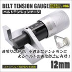 ベルトテンションゲージ ユニバーサル Vベルト チェッカー リブベルト 適合ベルト厚12mm