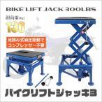 バイクリフト 足踏み式油圧駆動バイク固定用工具3