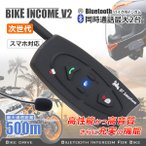 インカム(インターコム) バイク用  Bluetooth 500m 同梱可能