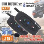 インカム(インターコム) バイク用  Bluetooth 500m 同梱可能 2台セット