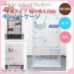 キャットケージ 4段 ペットケージ 大型 室内ハウス プラケージ 猫ケージ 室内用 猫用 3色 幅760x奥行500x高1370(mm)