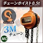 チェーンホイスト(手動式荷締め機)500kg チェーンブロック3M