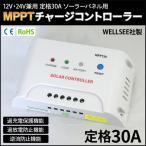MPPTチャージコントローラー30A ソーラーパネル12V/24V用