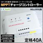 MPPTチャージコントローラー40A ソーラーパネル12V/24V用
