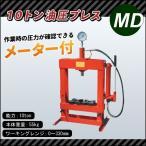 10トン油圧プレス 卓上・手動兼用ショッププレス・門型プレス機