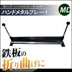 鉄板折り曲げ用メタルベンダー・メタルブレーキ(クランプ付き)