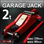 油圧式ガレージジャッキ(フロアジャッキ) 2トン 最低位80mm