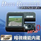 ドライブレコーダー(車載カメラ) 車内撮影可能ドラレコK