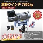 電動ウインチ DC12Vリモコン付き16800LBS(最大牽引力7620kg)