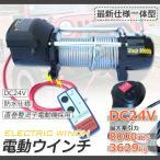 電動ウインチ DC24Vリモコン付き8000LBS(最大牽引力3629kg)