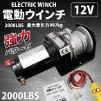 電動ウインチ 最大牽引力2000LBS(907kg) 強力ハイパワーDC12V
