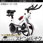 スピンバイク エアロバイク エクササイズバイク