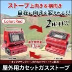 ガスストーブ 軽量カセットガスコンロ(赤)