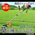 草刈り機 43ccハイパワーエンジン式二分割式草刈払い機