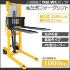 低床タイプ油圧・手動兼用ハンドフォークリフト(最大積載1000kg)
