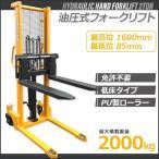 低床タイプ油圧・手動兼用ハンドフォークリフト(最大積載2000kg)
