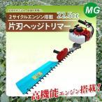 ヘッジトリマー片刃 植木・生垣・茶葉刈込用 22ccエンジン搭載