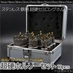 超硬ホルソーセット ホールソー ステンレス・鉄用 超硬セミロング 10pcs