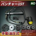 油圧式パンチャー 15トン ホルソー ダイス(63〜114mm) ケース付