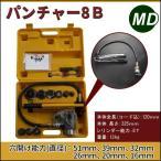 手動油圧式パンチャー ダイス6個付き(16〜51mm) 専用ケース付き