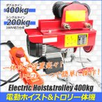 電動ホイスト(電動ウインチ) 400kg 電動トロリー一体型
