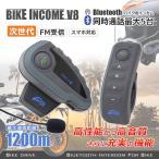 5人同時通話 インカム(インターコム) バイク用  Bluetooth 1200m