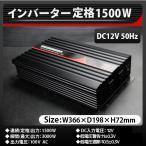 正弦波インバーター1500W(DC12V_50Hz_AC100V)