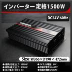 正弦波インバーター1500W(DC24V_60Hz_AC100V)