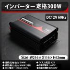 正弦波インバーター300W(DC12V_60Hz_AC100V)