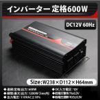 正弦波インバーター600W(DC12V_60Hz_AC100V)
