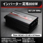 正弦波インバーター800W(DC12V_50Hz_AC100V)