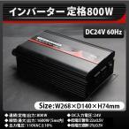 正弦波インバーター800W(DC24V_60Hz_AC100V)