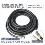 高性能高品質20bar対応プロ仕様10Mエアーホース(高圧管)